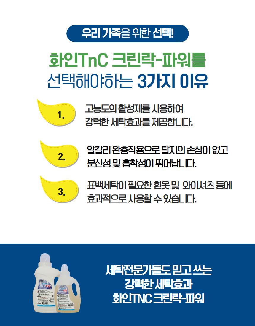화인tnc_크린락파워_소량_03_page