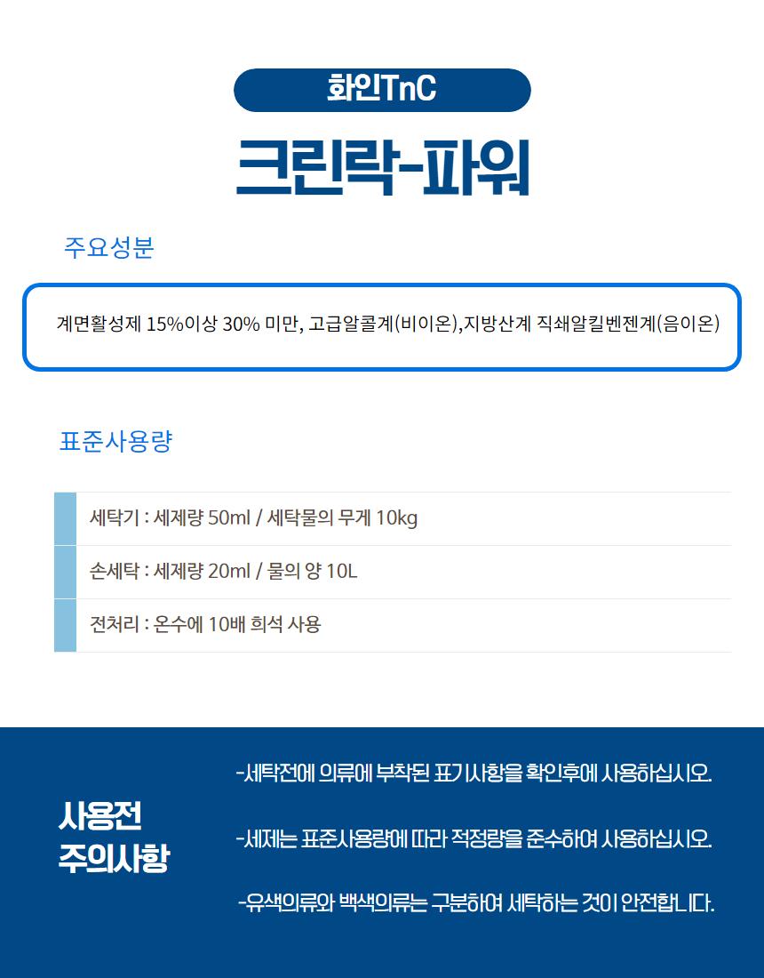 화인tnc_크린락파워_소량_04_page