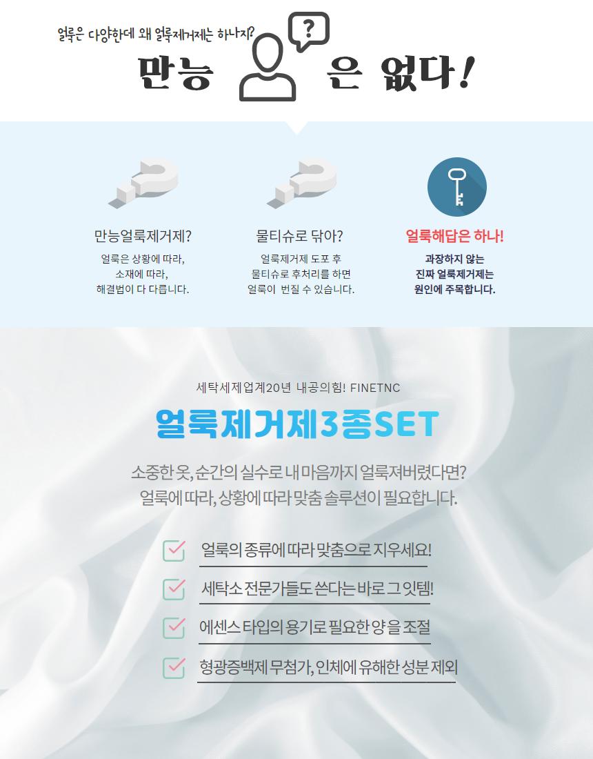화인tnc_3종세트_04_page.png