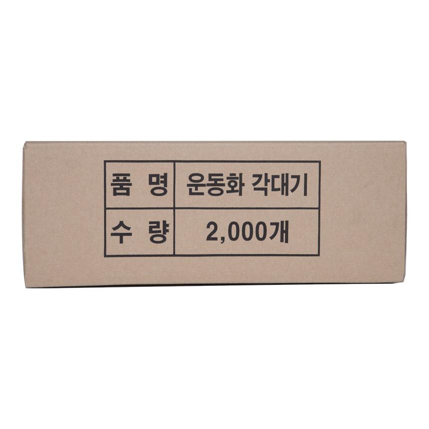 크린앤그린_운동화깍대기_2000p
